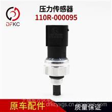 压力110R-000095传感器适配玉柴南充潍柴锡柴天然气发动机原厂/110R-000095