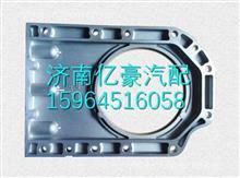 潍柴WP6发动机道依茨曲轴后油封座12272177/12272177
