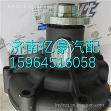 潍柴WP3Q130发动机冷却水泵 Z20180046