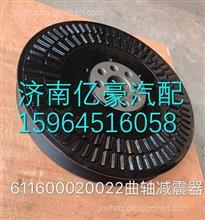 潍柴H10发动机曲轴减震器/  611600020022