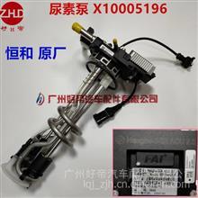 尿素泵电动 带DCU 双齿牙 X10005196 无锡恒和原厂/X10005196