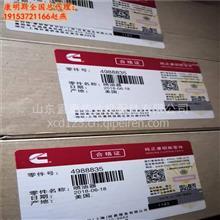 美康ISD发动机喷油器4988835 喷油器故障现象/4988835