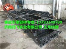 东风多利卡车架报价东风多利卡车架大梁厂东风多利卡车架大梁生产/13793149789