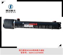 陕汽德龙M3000/新M3000转向助力油缸动力缸DZ9114470008/DZ9114470008