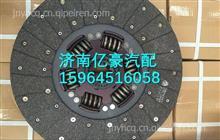 重汽豪沃T7H离合器片从动盘总成/WG9921161100