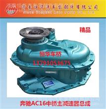 中国重汽AC16中桥中段主减速器总成AZ9981320235/北奔/陕汽/AZ9981320235