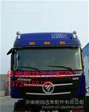 福田歐曼ETX駕駛室廠 福田歐曼ETX駕駛室總成車簍子及駕駛室配件/15726155188