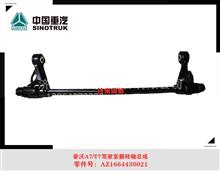 中国重汽豪沃A7/T7驾驶室翻转轴总成AZ1664430021/AZ1664430021