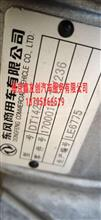 东风商用车变速箱总成新款DT1420 可加装取力器,缓速器/1700010-TV236
