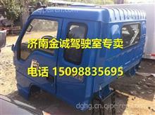 北京福田瑞沃120驾驶室总成  福田瑞沃120驾驶室北京福田瑞沃120驾驶室总成
