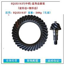 EQ153盆角齿中桥9-37主从动锥齿轮东风天龙EQ153差速器盆角牙建富/襄阳轴承差减总成大全