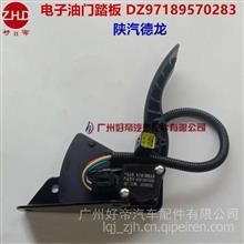 好帝 陕汽德龙新M3000X3000原厂配件电子油门踏板DZ97189570283/DZ97189570283