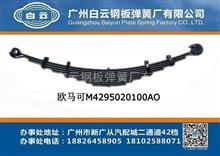 白云钢板  欧曼前钢板总成欧马可M4295020100A0/M4295020100A0