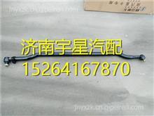 陕汽德龙M3000转向横拉杆DZ9100430039重汽豪沃欧曼奔驰厂家直销/DZ9100430039