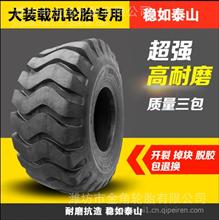 河南牌风神斜交装载机平地机铲车23.5-25-16PR G-15/G-26工程轮胎/轮胎