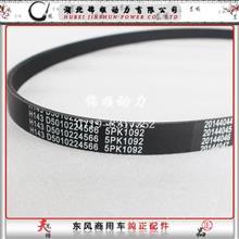 东风商用车天龙雷诺国5发动机发电机皮带/D5010224566
