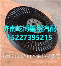 潍柴H10发动机曲轴减震器 / 611600020022