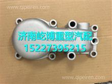 VG1500040105重汽EGR发动机节温器盖/VG1500040105