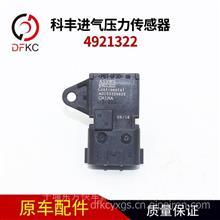 进气压力和温度传感器4921322科丰适配东风康明斯发动机配件原厂/4921322