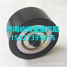 L52QA-1002460A玉柴6L发动机多楔带惰轮/L52QA-1002460A