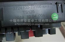 东风天龙 东风创普保险丝盒/3724100-T0100