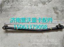 LG9715430030重汽豪沃轻卡悍将统帅转向直拉杆总成/LG9715430030