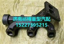 玉柴发动机排气歧管总成 A66D5-1008202/ A66D5-1008202