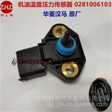 好帝机油温度压力传感器0281006103 4插 2孔 华菱汉马 博世原厂/0281006103