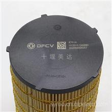 东风天龙 DDi75机油粗滤清器总成1012010-E4600/1012010-E4600