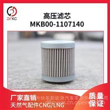 MKB00-1107140高压滤芯组件天然气发动机配件铁网滤芯客卡公交车/MKB00-1107140