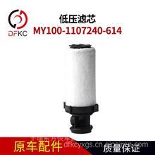 低压滤芯MY100-1107240-614适配玉柴天然气发动机低压滤清器原厂/MY100-1107240-614