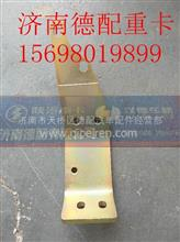 潍柴动力发动机增压器支架1000770605/1000770605