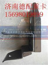 陕汽德龙配件驾驶室液压锁锁座DZ15221443058/DZ15221443058