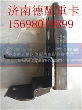陕汽德龙配件驾驶室液压锁锁座DZ15221443057/DZ15221443057