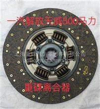 1601210-95U/B一汽青岛解放430伊顿500马力离合器片/1601210-95U/B