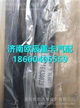 LG9704430024重汽豪沃HOWO轻卡方向机转向直拉杆/LG9704430024
