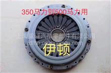1601310-95U一汽青岛解放430伊顿款大内径压盘500马力/1601310-95U