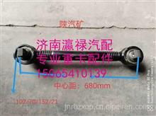 SZ952000857 陕汽宽体同力通力陕西通运重工自卸车推力杆拉臂拉杆/SZ952000857