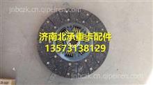 1425316100002 福田戴姆勒离合器从动盘总成/1425316100002