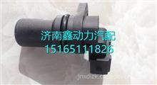 D5400-3823170玉柴曲轴位置传感器/D5400-3823170玉柴传感器