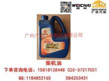 潍柴动力国二4L柴机油/CF-4 20W-50