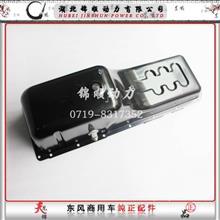东风商用车天龙KL/天龙旗舰KX/雷诺国五发动机铁油底壳/D5010224683