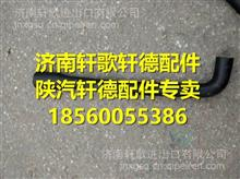 BZ84618165陕汽轩德X6副水箱回水管/ BZ84618165