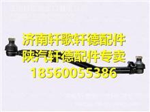BZ30031050B 陕汽轩德X6转向直拉杆/BZ30031050B