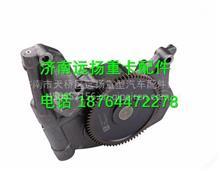 潍柴WP12机油泵 /612630010256