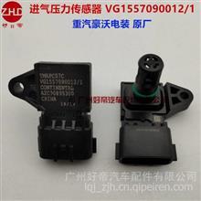 好帝 进气压力温度传感器VG1557090012/1电装重汽HOWO豪沃 原厂/VG1557090012/1