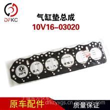 气缸垫总成10V16-03020适配EQD6102增压型发动机图号10.2D-03020/10V16-03020