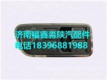 DZ97189584598 陕汽德龙X5000主门控开关/DZ97189584598