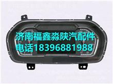DZ97189584117 陕汽德龙X5000组合仪表/DZ97189584117