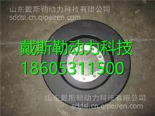 201V02201-0171重汽曼MC07曲轴减震器/201V02201-0171
